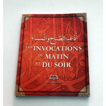 Les Invocations Du Matin Et Du Soir