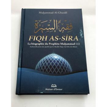 Fiqh As Sira, La Biographie Du Prophète Mohammad - Edition Ennour