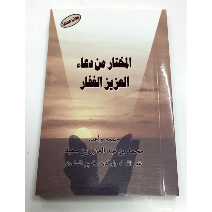 CODE : 4353 - LIVRE EN ARABE - D'OCCASION
