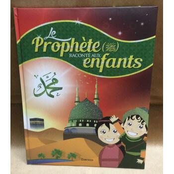Le Prophète Raconté Aux Enfants - Edition Tawhid