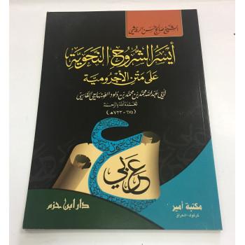 Livre Arabe - Couverture Souple - rèf 4401