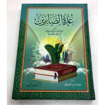 Livre Arabe - Couverture Rigide - rèf 4402