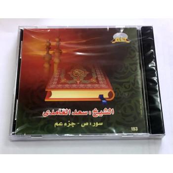 CD - Sad -Juzz Amma - Sheikh Saad Al Ghamdy - 4421