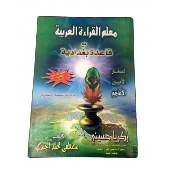 Mualim al Qiraa Arabiya - Règles Baghdadia - Mustapha Mohamed El Gindi