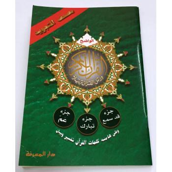 Coran Al-Tajwid en Arabe - Juz Qad Sami, Juz Tabarak, Juz 'Amma - Format de Poche 13,5 x 20 cm