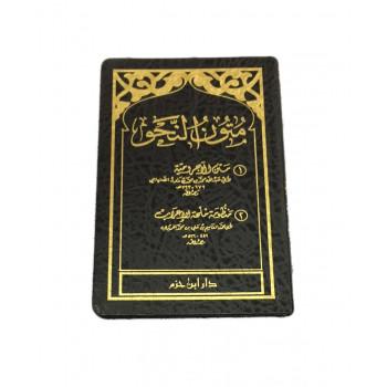 Livre Arabe - Couverture - Simili Cuir - rèf 4400