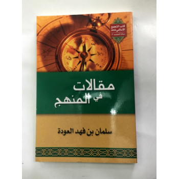 CODE : 5814 - LIVRE EN ARABE - D'OCCASION
