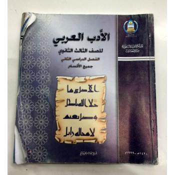 CODE : 5820 - LIVRE EN ARABE - D'OCCASION