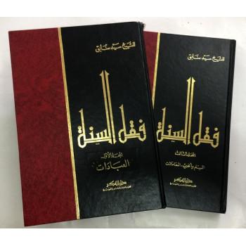 CODE : 5790 - LIVRE EN ARABE - D'OCCASION