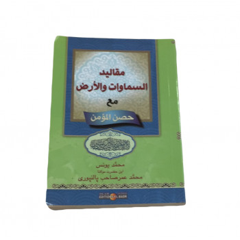 Les Rênes des Cieux et de la Terre - Langue Arabe - Ediiton El Badr