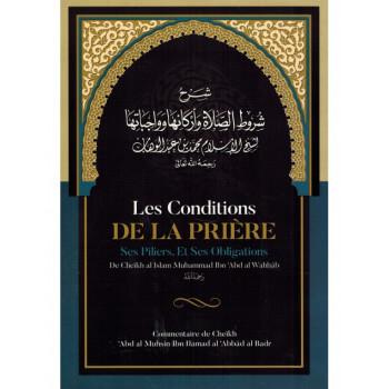 Les Conditions de la Prière ses Piliers, et ses Obligations - Muhammad Ibn Abd Al-Wahhâb - Edition Ibn Badis