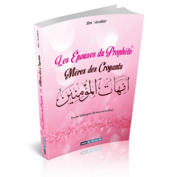 Les Epouses Du Prophète - Edition La Maktaba