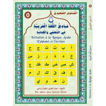 Apprentissage de l'Arabe Tome 0 - Edition Librairie El Hilal Africain Islamique