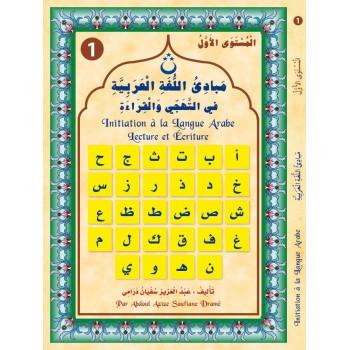Apprentissage de l'Arabe Tome 1 - Edition Librairie El Hilal Africain Islamique