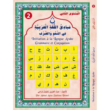 Apprentissage de l'Arabe Tome 2 - Edition Librairie El Hilal Africain Islamique