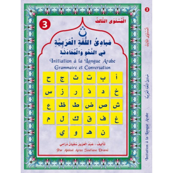 Apprentissage de l'Arabe Tome 3 - Edition Librairie El Hilal Africain Islamique