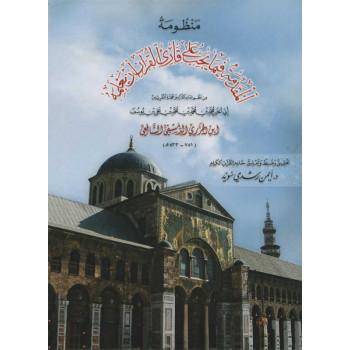 Poème ibn Al Jazari - Al-Mouqadima Al-Jazariya