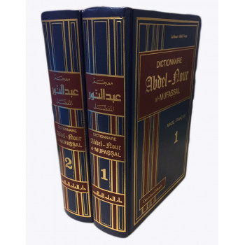 Dictionnaire Abdel-Nour Al-Mufassal - Détaillé (arabe-français) en 2 Vol, - Edition Dar El Ilm Lil Malayin