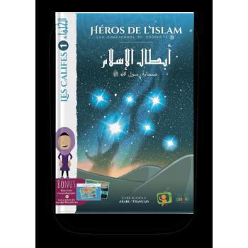 """Les Califes Vol.1, Collection """"Les Héros de l'Islam : Les Compagnons"""" - Edition Madrass Animée"""