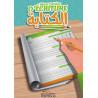 Mon Cahier d'Ecriture pour Tout-Petits - Editions Portfolio