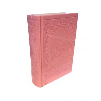 Le Saint Coran Rose Pâle - Arabe et Français - Format de Poche - Traduction Dr.Hamidoullah et Revue par l'Arabie Saoudite - 1502