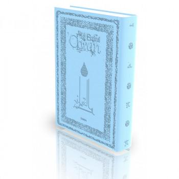 Le Coran - Arabe et Français - Couverture Rigide Bleu Ciel - Haute Gamme avec Bord Dorée - Simili-Daim - Edition Sana
