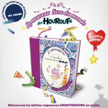 L'Abécédaire Arabe à Toucher du Monde Merveilleux des Houroufs - Sonia Tireche