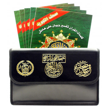 30 Livrets du Coran Al-Tajwid - Pochette en Simili-Cuir - 2 Hizb par Livrets - 4394