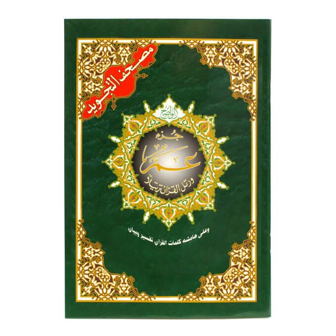 Coran Al-Tajwid Juz Amma - Edition Al Maarifa