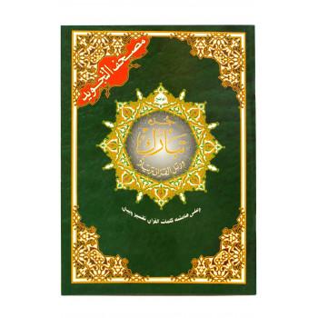 Coran Al-Tajwid Juz Tabarak - 17 X 24 cm - Edition Al Maarifa