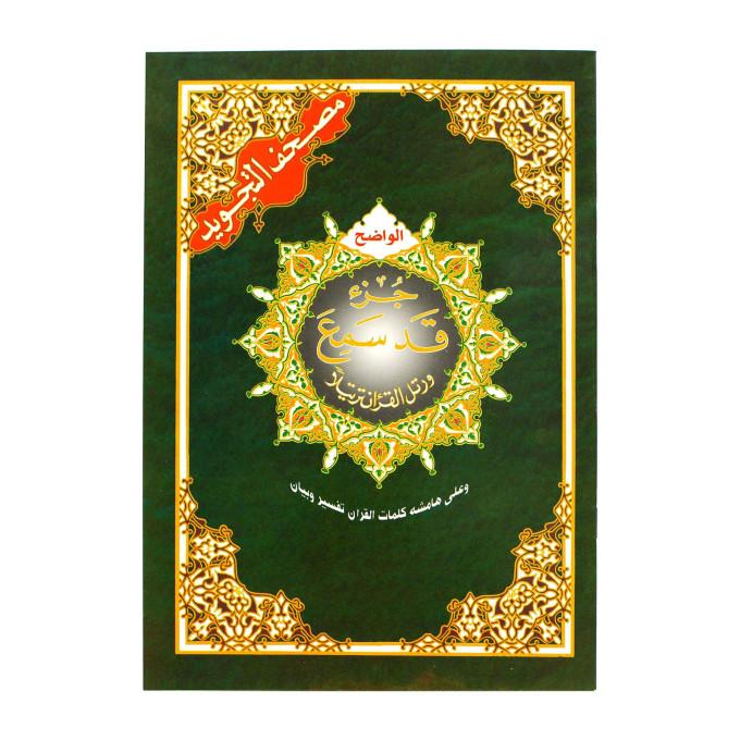 Coran Al-Tajwid en Arabe - Juz Qad Sami - Edition Al Maarifa