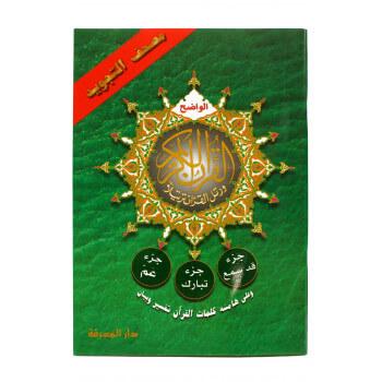 Coran Al-Tajwid en Arabe - Juz Qad Sami, Juz Tabarak, Juz 'Amma - 17 x 24 cm - Edition Al Maarifa