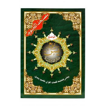 Coran Al-Tajwid - Arabe - Hafs - Sourate Yassine à Sourate An-Nas - 17 X 24 cm - Edition Al Maarifa