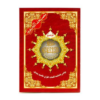 Coran Al-Tajwid Al Bakara - 17 x 24 cm - Edition Al Maarifa