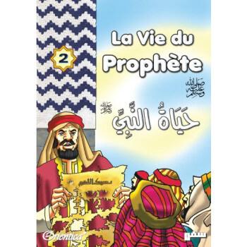 La Vie du Prophète (SAW) - Français / Arabe - Tome 2 - حياة النبي صلى الله عليه وسلم