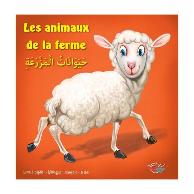 Les Animaux de la Ferme - Livre avec Posters - حَيَوَانَاتُ الْمَزْرَعَةِ