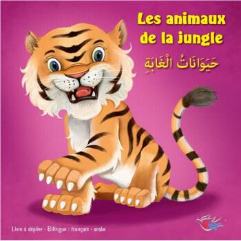 Les Animaux de la Jungle - Livre avec Posters - حَيَوَانَاتُ الْمَزْرَعَةِ