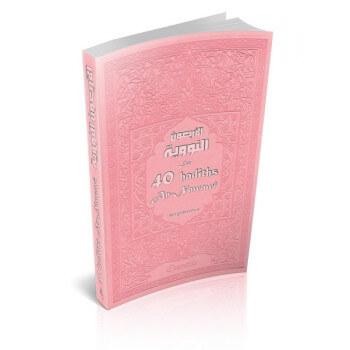 Les 40 Hadiths An-Nawawi - Rose Pâle - Francais Arabe Phonétique - Edition Orientica