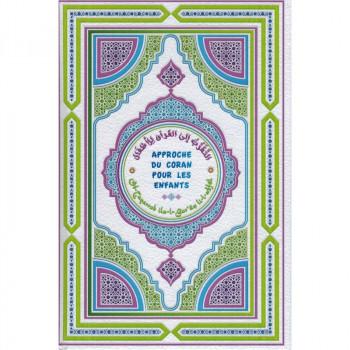 Approche du Coran pour les Enfants - Coran de mon enfant (Français - Arabe - Phonétique)