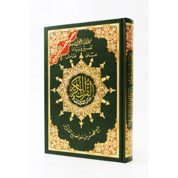 Coran Al-Tajwid et Tahfiz - Arabe - Lecture Hafs - Grand Format - 17,50 X 24,50 cm - Edition Al Maarifa