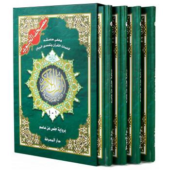 Coran Al-Tajwid Divisé 4 Parties - 17 X 24 cm - Edition Al Maarifa