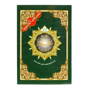 Coran Al-Tajwid Juz Amma - Grandes Lettres - 17 X 24 cm - Edition Al Maarifa