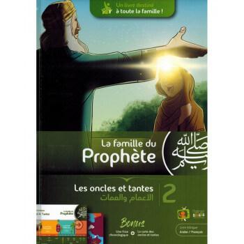 La Famille du Prophète - Tome 2 - Les Oncles et Tantes - Edition Madrass Animée