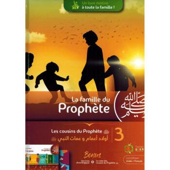 La Famille du Prophète - Tome 3 - Les Cousins du Prophète - Edition Madrass Animée