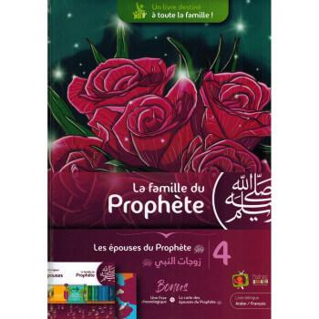 La Famille du Prophète - Tome 4 - Les Épouses du Prophète - Edition Madrass Animée