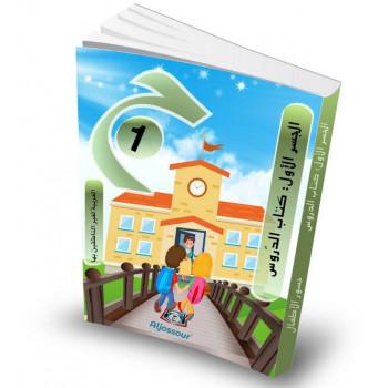 Aljossour Primaire - Livre de cours N1 - Apprendre l'Arabe aux plus de 7 ans - Edition Al Joussour