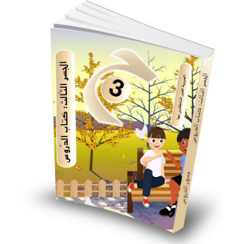 Aljossour Primaire - Livre de cours N3 - Apprendre l'Arabe aux plus de 10 ans - Edition Al Joussour
