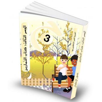 Aljossour Primaire - Livre d'exercices N3 - Apprendre l'Arabe aux plus de 10 ans - Edition Al Joussour