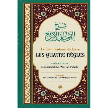 Le Commentaire des Quatre Règles de Shaykh Mohammed Ibn 'Abd Al-Wahab - Edition Ibn Badis