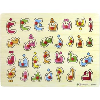 Tableau-Puzzle en Bois pour Apprendre l'Alphabet Arabe pour Enfant - 3 ans